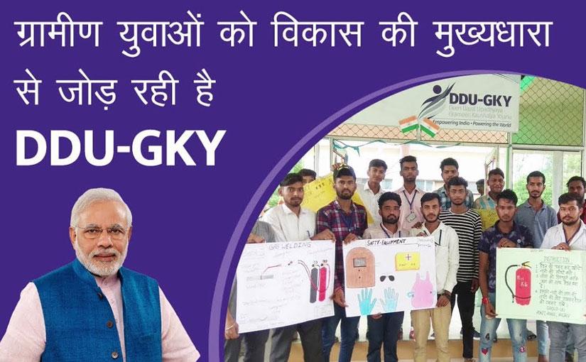 Pandit Deendayal Skill Development Scheme