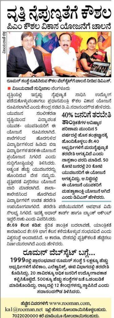 Vijayavani News