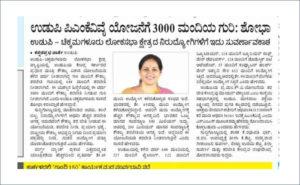 Udupi - Press Meet